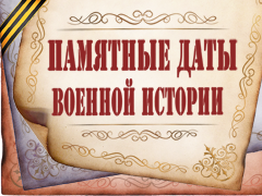 Пам_даты_Banner_120x90